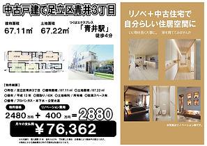 青井3丁目 2480万 HP用★.jpg