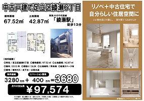 足立区綾瀬6丁目 3280万 HP用★.jpg