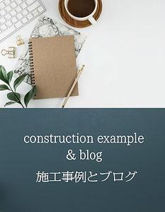 施工事例 ブログ