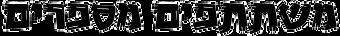 כתובית- משתפים מספרים-שחור על שקוף copy_edited.png
