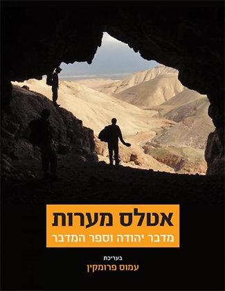 אטלס מערות מדבר יהודה וספר המדבר