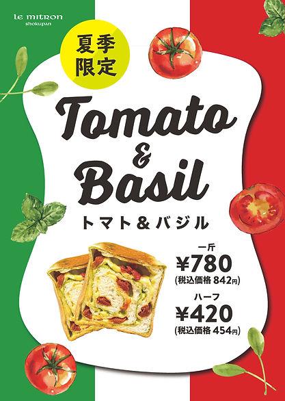 トマトバジルポスター2021.6.jpg