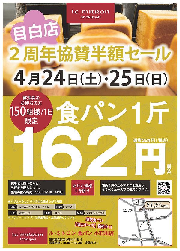 20210401半額セール小石川店.jpg