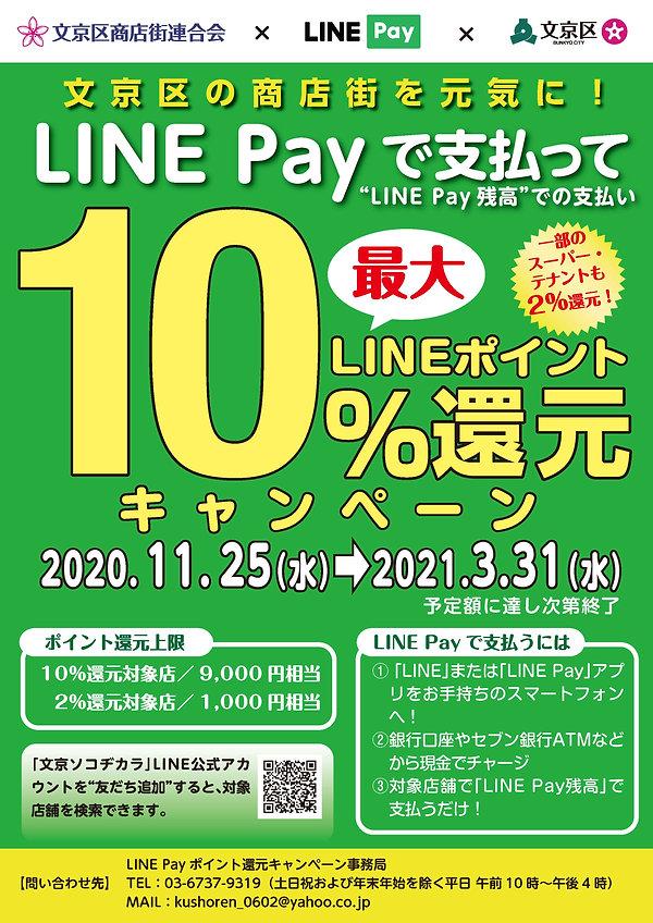 linepay-chirashi_ページ_1.jpg
