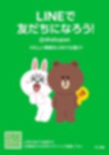 目白LINE ポスター.JPG