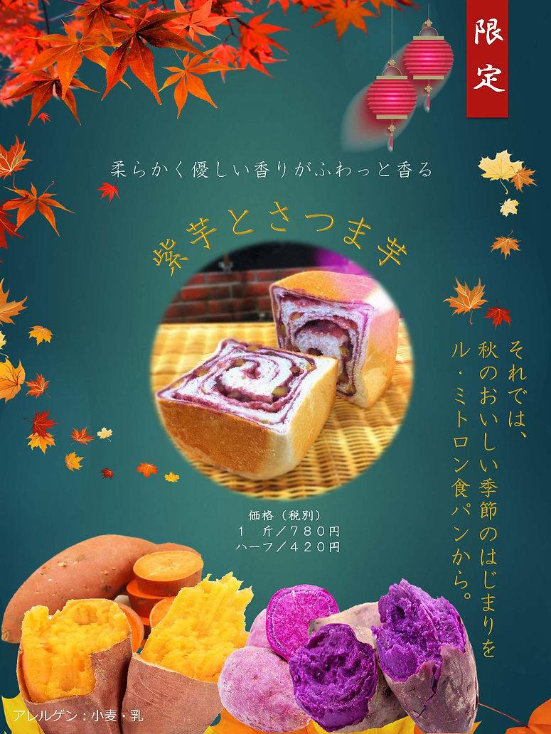 紫芋とさつま芋 修正.jpg