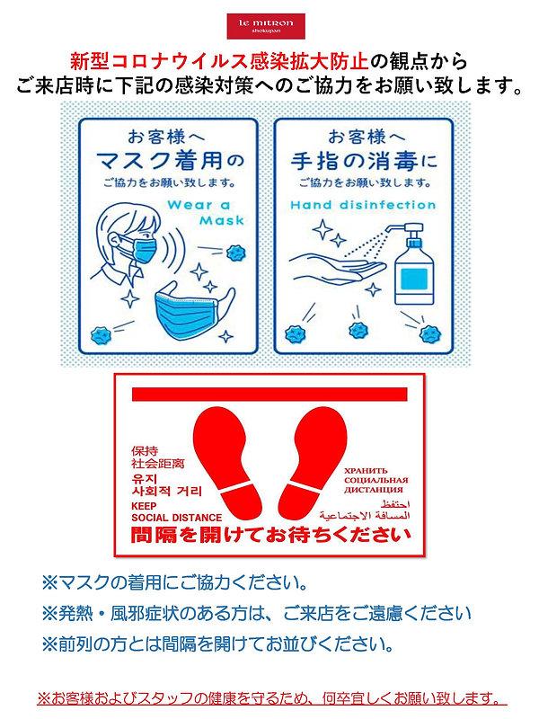 感染防止店頭A3 No2.jpg