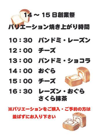 小石川焼き上がり時間バリエーション.jpg