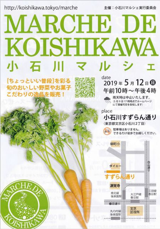 小石川マルシェポスター.JPG