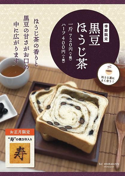黒豆ほうじ茶POP.jpg