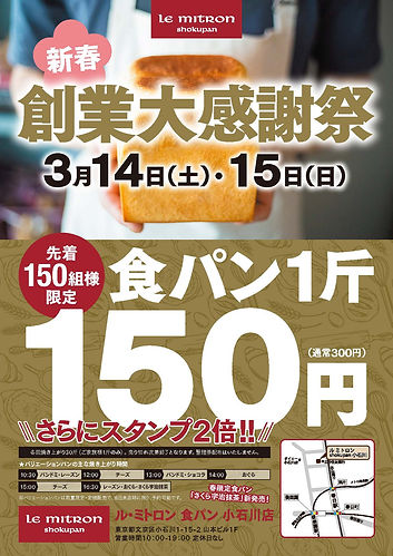 A4カラー創業大感謝祭_小石川.jpg