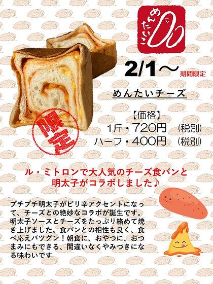 2021めんたいチーズ 再販 ヤマヤ.jpg