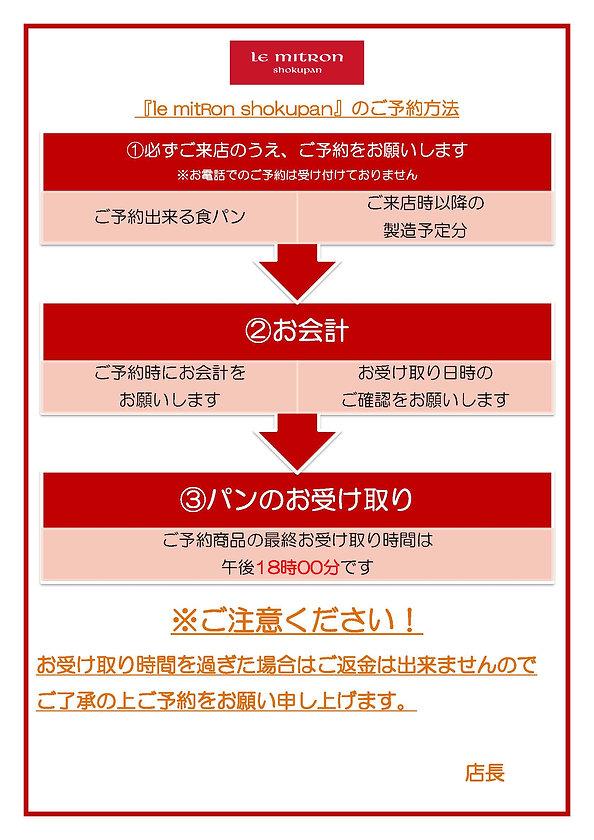 2012101le mitRon shokupan 予約フロー.jpg