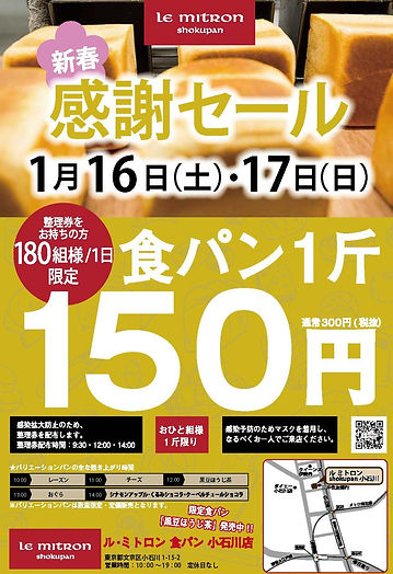 ル ミトロン小石川店様 チラシB5.jpg