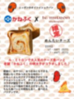 めんたいチーズ ポスター.jpg