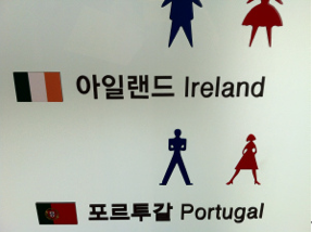 """HAVE YOU SEEN """"IRELAND"""" IN KOREA? IF SO, WE WANT YOUR PICTURES!"""