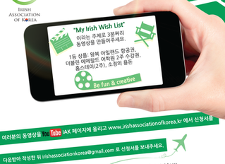 """My Irish Wish List"" Video Competition 2019 동영상 공모전"