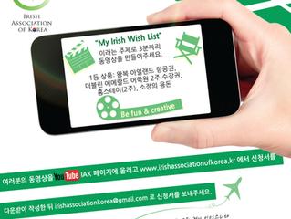 """My Irish Wish List"" Video Competition 2019 동영상 공모전"