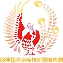 銘煌 logo 06 19 01.jpg