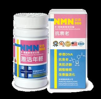 NMN9000%20Pink%20set_edited.png
