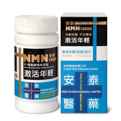 安泰NMN18000