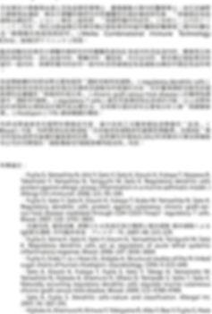 Shigeharu Fujita profile 2018 繫體字 revise