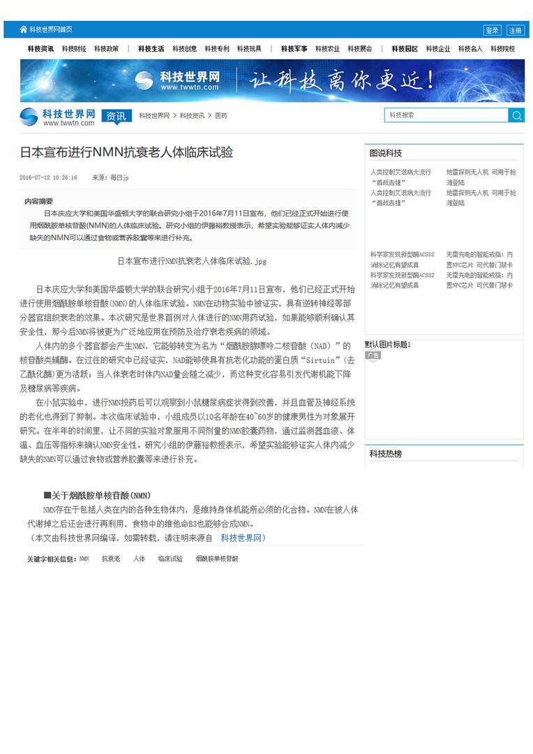 News 07 12 16.jpg