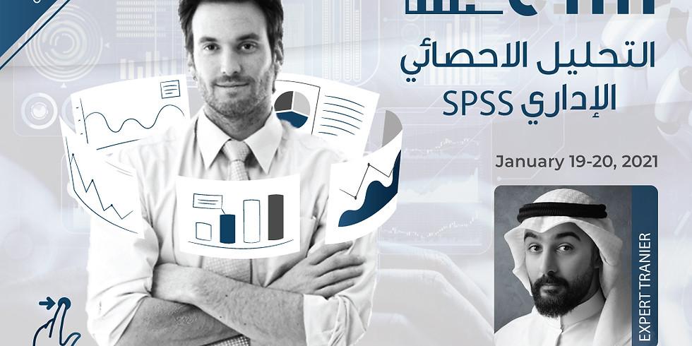 إعداد التقارير الإدارية الإحصائية باستخدام برنامج SPSS