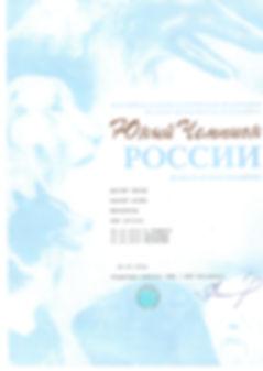 Бетси юный чемпион России.jpg