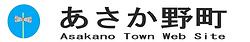 あさか野町.png