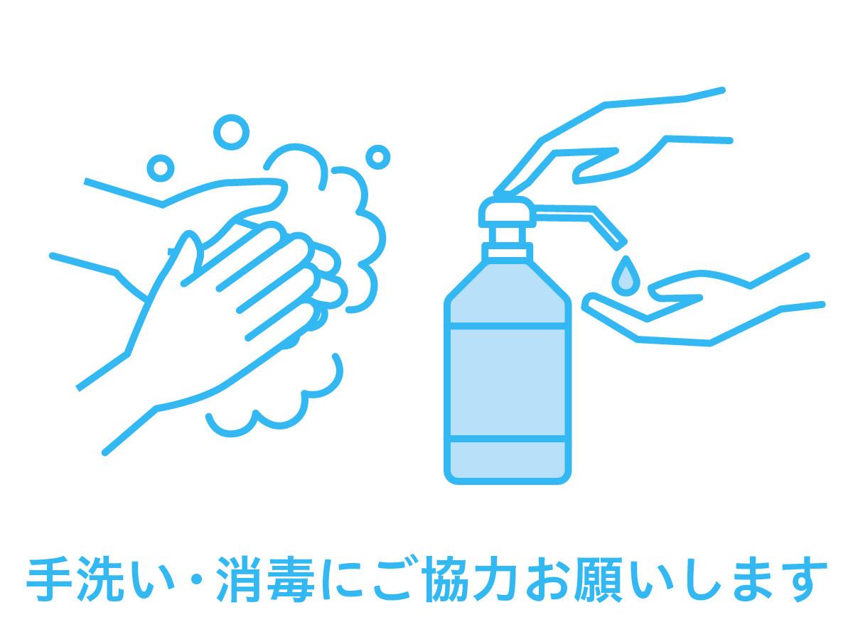22_txt_kyouryoku_tearai_shodoku.jpg