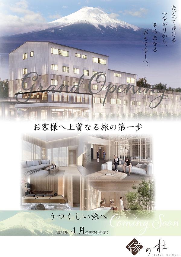 Coming-Soon縁の杜.jpg