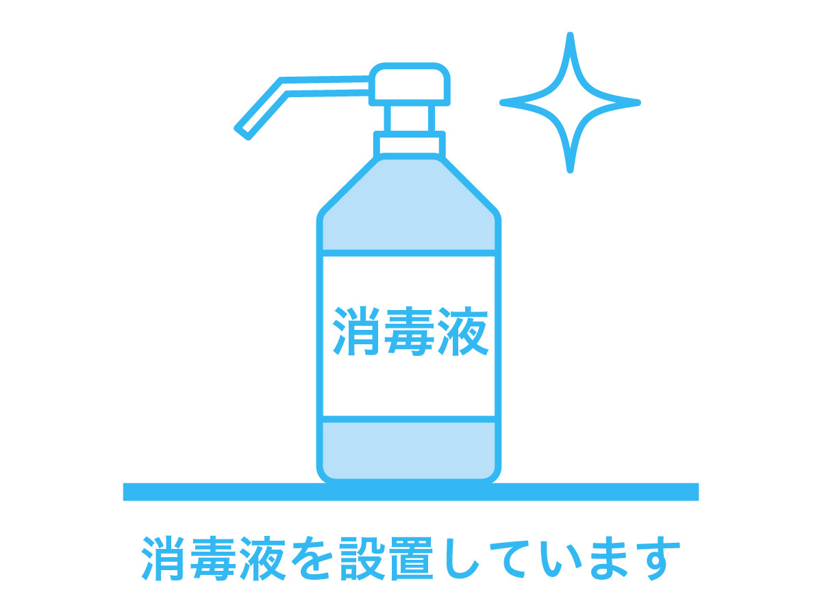 01_txt_shodoku_secchi.jpg