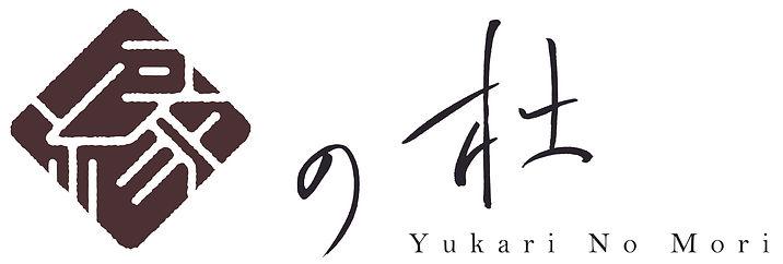 yukari_no_mori_logo_yoko.jpg