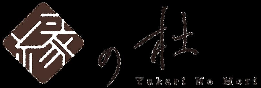 yukari_no_mori_logo_yoko1.png