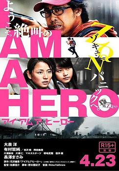 i_am_a_hero-896876555-large.jpg