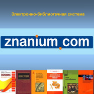 znanium_141013000624_conversion_gate02_t