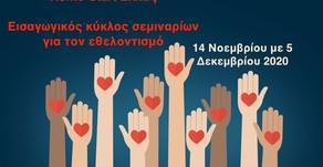 Μάθετε για τον εθελοντισμό