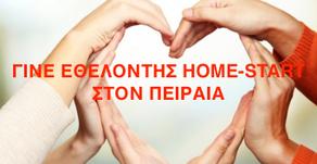 Πρόσκληση για εθελοντές στο  Home-Start Πειραιά