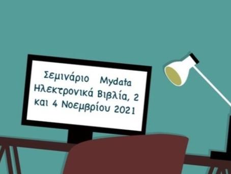 Μια πρωτοβουλία προσφοράς - Διαδικτυακό σεμινάριο για Mydata Ηλεκτρονικά Βιβλία