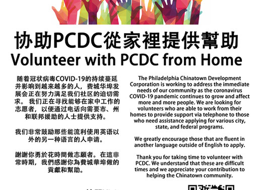 Volunteer with PCDC