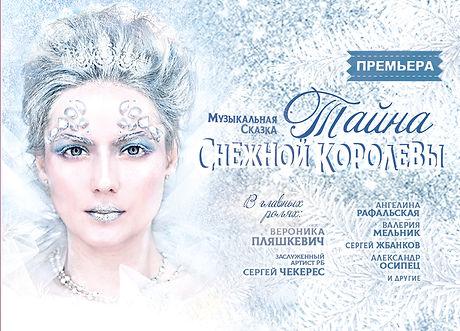 тайна снежной королевы.jpg