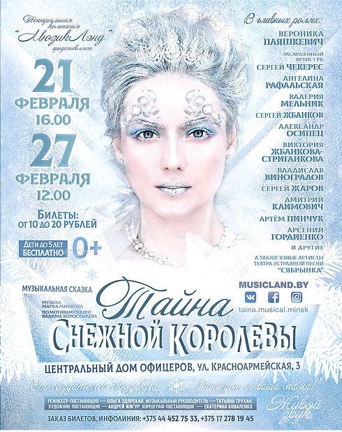тайна-снежной-королевы.jpg