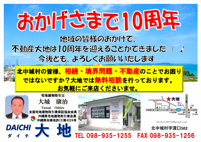 大地広告10周年02.jpg