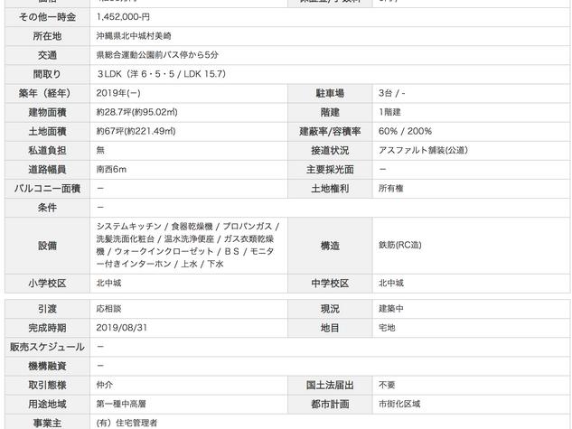 美崎C棟Ⅲ 平屋3LDK詳細.png
