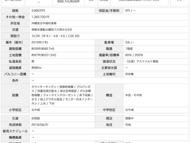 美崎B棟Ⅲ 3LDK詳細.png