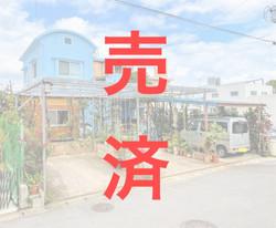 ① 美崎中古物件_edited