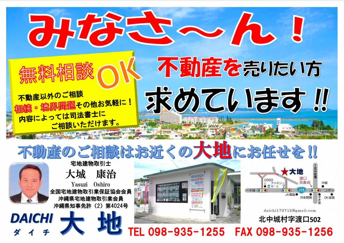 大地広告10周年01.jpg