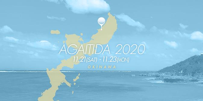 Agaitida2020_bnr_web_1.png