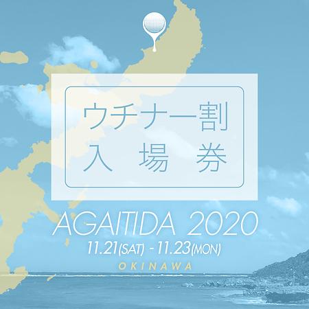 Agaitida2020_bnr_12b2.png